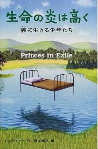 princes jp